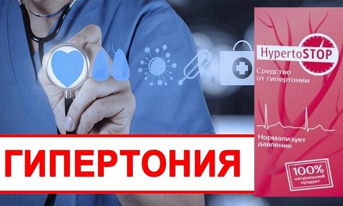 Средство от гипертонии ГипертоСтоп (HypertoStop): инструкция по применению, отзывы врачей, состав и цена препарата